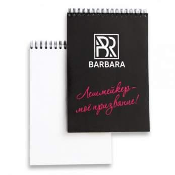 Блокнот Barbara (Лэшмейкер - мое призвание)