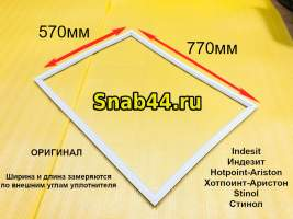 Уплотнитель STINOL, INDESIT, ARISTON 570*770 mm 854014