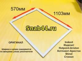 Уплотнитель STINOL, INDESIT, ARISTON 571х1103 mm 266407