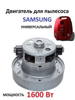 Двигатель на пылесос 1600w Samsung  H112h35Ф135