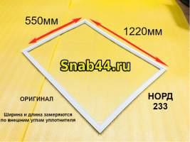 Уплотнитель Норд-233 , 1220*550mm