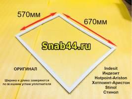 Уплотнитель STINOL, INDESIT, ARISTON 570*670 mm 854019