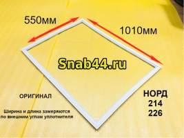 Уплотнитель Норд-214,226 большой, 1010*550mm
