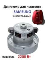 Двигатель на пылесос Samsung 2200w  H119Ф135