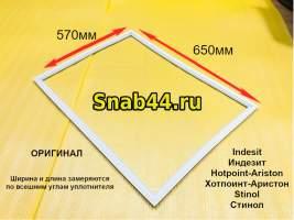 Уплотнитель STINOL, INDESIT, ARISTON 570*650 mm 854010